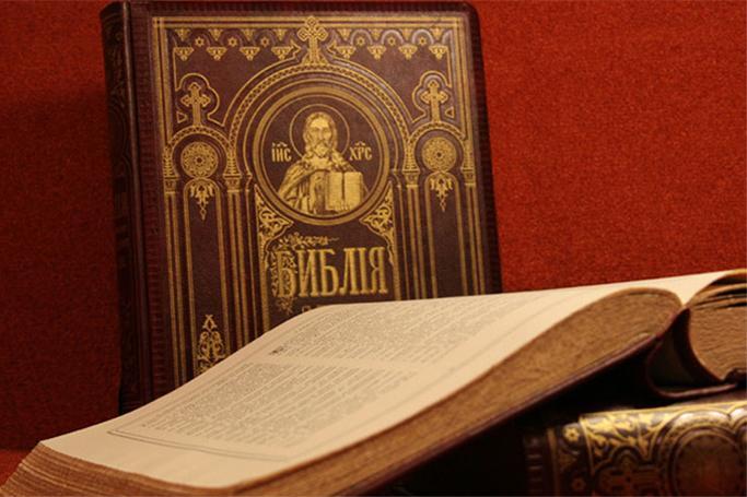 Image result for Bibliya